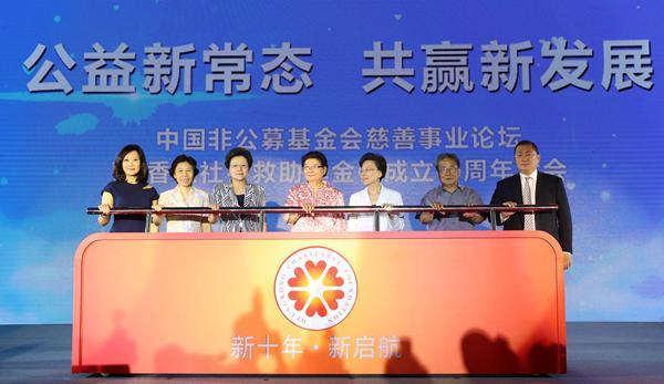 慈善论坛_首届中国非公募基金会慈善事业论坛暨香江社会救助基金会成立十周年